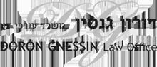 דורון גנסין משרד עורכי דין